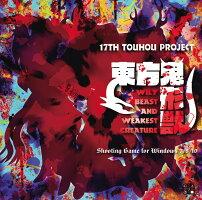 東方鬼形獣〜WilyBeastandWeakestCreature.(09/06発売)-上海アリス幻樂団-