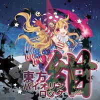 東方バイオリンロック紺-KAN-(08/12発売)-TAMUSIC-