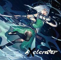 Axelerator(12/29発売)-GETINTHERING-