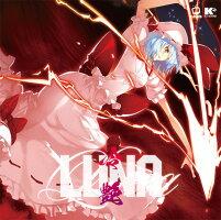 LUNA-冷艶-(8/11発売)-C-CLAYS-