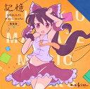記憶 MAIKAZE music works 新装版 -舞風-