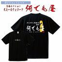 バスケットボール Tシャツ 「3番 スモールフォワード 何でも屋」ミニバス ジュニアサイズあります。バスケTシャツ