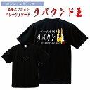 【在庫限りセール】バスケットボール Tシャツ 「4番 パワーフォワード リバウンド王」ミニバス ジュニアサイズあります。バスケTシャツ