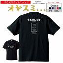 コットンTシャツ(綿100%) 「やる気すいっち オヤスミ・・・」バスケットボール やる気スイッチ Tシャツ バスケウェア おもしろTシャツ