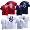 バスケットボール Tシャツ 「籠球一筋、籠球育ち」綿100% バスケウェア バスケTシャツ