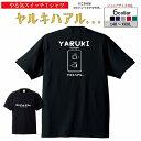 コットンTシャツ(綿100%) 「やる気すいっち ヤルキハアル。。。」バスケットボール やる気スイッチ Tシャツ バスケウェア おもしろTシャツ