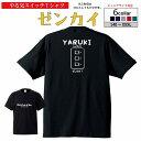 コットンTシャツ(綿100%) 「やる気すいっち ゼンカイ!」バスケットボール やる気スイッチ Tシャツ バスケウェア おもしろTシャツ