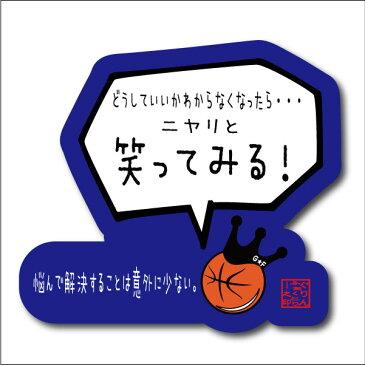 バスケットボール 格言ステッカー 「どうしていいかわからなくなったら」シール バスケグッズ バスケットボールアクセサリー メッセージ 記念品