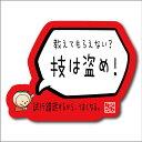 バスケットボール 格言ステッカー 「技は盗め!」シール バスケグッズ バスケットボールアクセサリー メッセージ 記念品