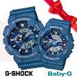 ペアウォッチ G-SHOCK ジーショック BABY-G ベビージー メンズ レディース うでどけい 腕時計 デニム ブルー