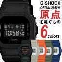 【あす楽】CASIO G-SHOCK ジーショック メンズ 腕時計 ORIGIN オリジン うでどけい g?shock 5600 ミリタリカラー ブルー オレンジ グリーン ベージュ ソリッドカラーズ マッドブラックレッドアイ クロスバンド