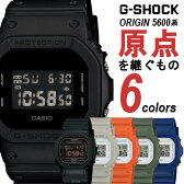 【あす楽】G-SHOCK ジーショック メンズ 腕時計 ORIGIN オリジン CASIO うでどけい g−shock 5600 ミリタリカラー ブルー オレンジ グリーン ベージュ ソリッドカラーズ マッドブラックレッドアイ クロスバンド