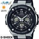 【あす楽 送料無料】G-SHOCK ジーショック メンズ 腕時計 GST-W300-1A Gスチール 樹脂バンド 電波ソーラー 電波時計 ブラック シルバー うでどけい CASIO G-STEEL