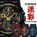 【マラソン期間中全商品ポイント2倍!!】【楽天ランキング1位獲得】CASIO G-SHOCK カモフラージュ 迷彩 うでどけい カモフラージュ Gショック ジーショック メンズ 腕時計 メンズ レディース 腕時計GA-100BR-1A ペアウォッチ