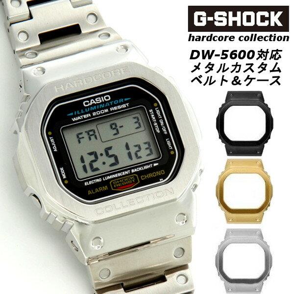 G-SHOCK ジーショックカスタムメタルCASIOシルバーゴールドブラックピンクゴールドメンズ腕時計GMW-B5000D-1J