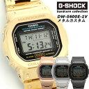 G-SHOCK DW-5600E-1 スピードモデル 限定 ジーショック カスタム メタル CASIO シルバー ゴールド ブラック ピンクゴールド メンズ 腕時計 GMW-B5000D-1JF調カスタム
