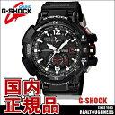 CASIO G-SHOCK ジーショック メンズ 腕時計 GW-A1100-1AJF ソーラー電波 電波時計 SKYCOCKPIT ブラック レッド