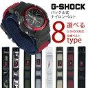 G-SHOCK 交換ベルト カスタムベルト ナイロンベルト ジーショク Gショック G−SHOCK CASIO 腕時計