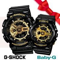 ペアウォッチG-SHOCKジーショックBABY-Gベビージーメンズレディースうでどけい腕時計ブラックゴールドBLACKGOLDクリスマスプレゼント