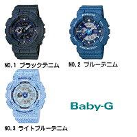 CASIO/BABY-G/カシオベビーGクオーツ腕時計うでどけいレディースLADIE