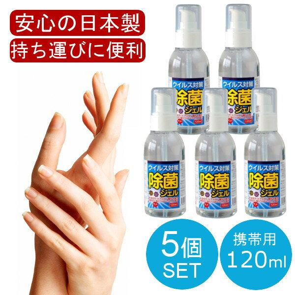 衛生日用品・衛生医療品, ハンドジェル・手指洗浄液 5 120mL