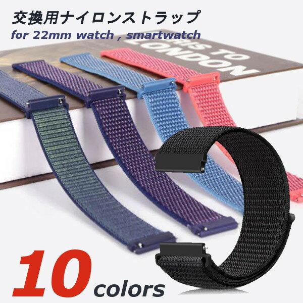 腕時計用アクセサリー, 腕時計用ベルト・バンド 22mm