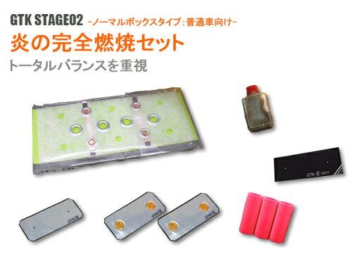GTK STAGE02 - 炎の完全燃焼セット- -ノーマルBOXタイプ:普通車以上向...