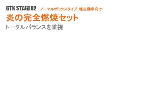 GTK STAGE02 - 炎の完全燃焼セット- 軽自動車タイプ