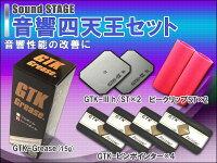 SoundSTAGE-音響四天王-