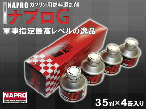 【燃費改善/トルクアップ】ナプロG 燃料添加剤