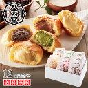 【送料無料】 八天堂 プレミアムフローズンくりーむパン 12個詰合せ[ty]