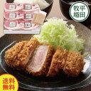三元豚ロースステーキギフト【ヒラボク 平田牧場 豚ロース肉 ...