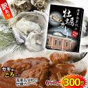 【訳あり 在庫あり即納】海軍兵学校の牡蠣カレー1食入