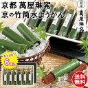 【期間限定セール品】京都 萬屋琳窕 京の竹筒水ようかん YJ