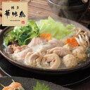 セール 送料無料 博多華味鳥 はなみどり 水たき料亭 水炊き 鍋セット(3〜4人前) しめまで楽しめるちゃんぽん麺入り