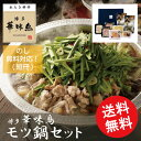 【送料無料】博多華味鳥 はなみどり もつ鍋セット HM-50【モツ 福...