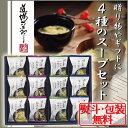 【在庫あり】ろくさん亭 道場六三郎 スープギフト L-12C【お味噌汁 フリーズドライ 詰め合わせ ...