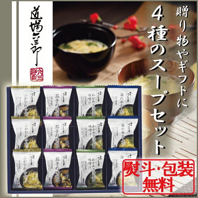 ろくさん亭「道場六三郎 味噌汁・スープセット」
