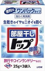 ライオン 洗濯 洗剤 除菌 日本製 旅行 コインランドリー 販促 景品 便利 生乾き ニオイ 3袋 お...