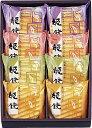 【お菓子 詰め合わせ 】河内駿河屋 姫鏡 KI-10【お菓子 クッキー...