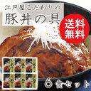 お歳暮ギフト 送料無料 帯広・江戸屋のこだわり豚丼の具(6食) 865...