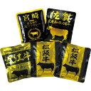 ご当地和牛カレーセット5食 2693-25【レトルトカレー わぎゅう ご当地 詰め合わせ つめあわせ 日本産 国産 お取り寄せ グルメ おいしい 美味しい うまい】