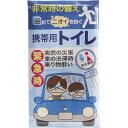 【在庫あり メール便 送料無料】 携帯用トイレ1P 6485...