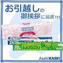 旭化成 サランラップバラエティギフト5 SVG5【本州九州四国5400円以上送料無料 販促品 …