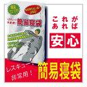 【在庫あり メール便 送料無料】 レスキュー簡易寝袋 【防災...
