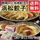 【送料無料】 浜松餃子 HG-30 【冷凍 美味しい おかず たれ 浜松 うまい 肉汁 パ…