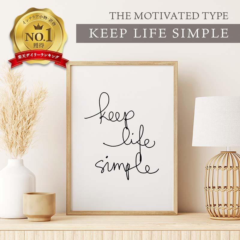 【予約/10月入荷予定】THE MOTIVATED TYPE   KEEP LIFE SIMPLE   A3 アートプリント/ポスター 【北欧 シンプル 白黒 インテリア】ア デザイン ART アートポスター インテリア ポスター 雑貨 おすすめ おしゃれ かっこいい 人気 誕生日 バースデー ギフト 人気 オススメ