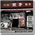 NORIKIYO (produced by PUNPEE) / 終わらないうた (REMIX) (7