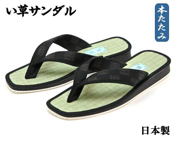 男性用い草サンダル軽量カリプソサンダル日本製市松鼻緒ブラウン