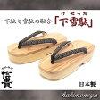 【あす楽対応】信貴 男性用 下雪駄(げせった) 天然木 杉 青海波 日本製 8寸6分